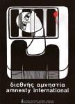 Amnesty-International-Gre-011